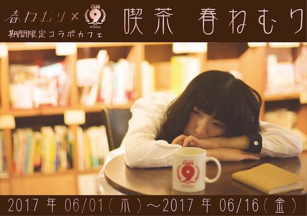 春ねむりが渋谷のCAFE9をジャック!コラボメニュー公開!期間限定カフェ「喫茶 春ねむり」オープン!