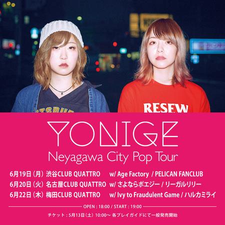 yonige_tour.jpg