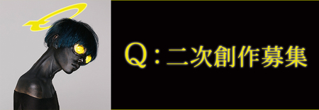 女王蜂 Q二次創作-黒.jpg