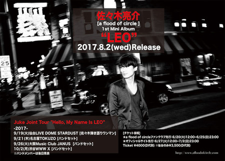 LEO_webchirashi.jpg