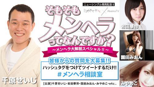 ミオヤマザキ好き有名人による「そもそもメンヘラってなんですか?」特番AbemaTVで放送決定!!