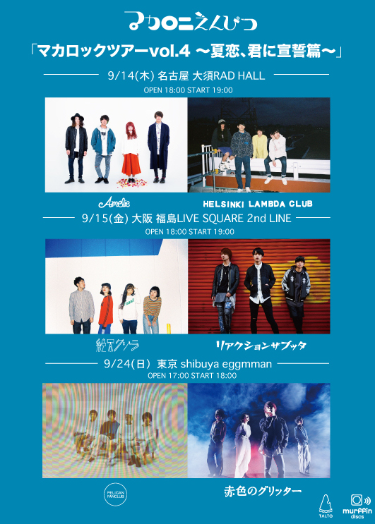 マカロニえんぴつ9月のツアー「マカロックツアーvol.4~夏恋、君に宣誓編~」ゲストバンド公開