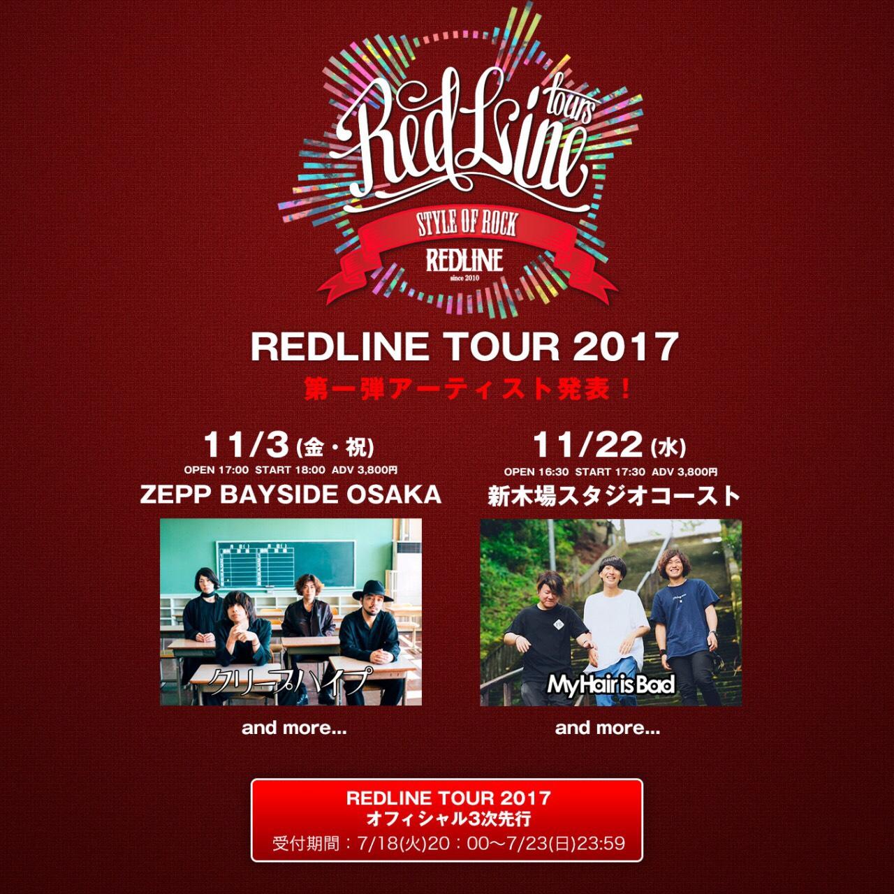 イベント・REDLINE TOUR 2017、アーティスト第一弾にクリープ、マイヘアが出演!
