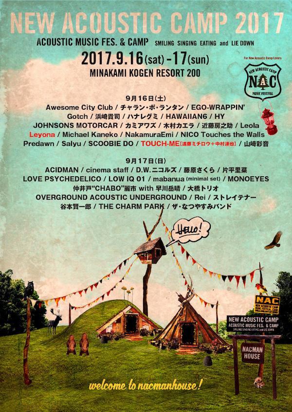 New Acoustic Camp 2017 出演日割り、第五弾出演アーティスト発表!