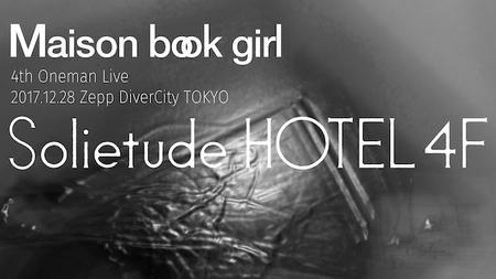 solitude_hotel4f_0717.jpg