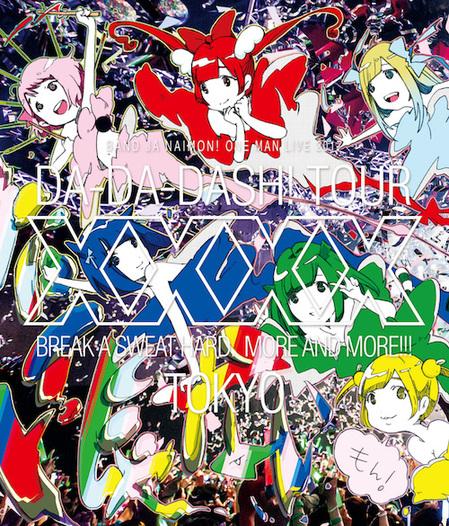 xxxx_tsujyo_BD_hyou1-B.jpg