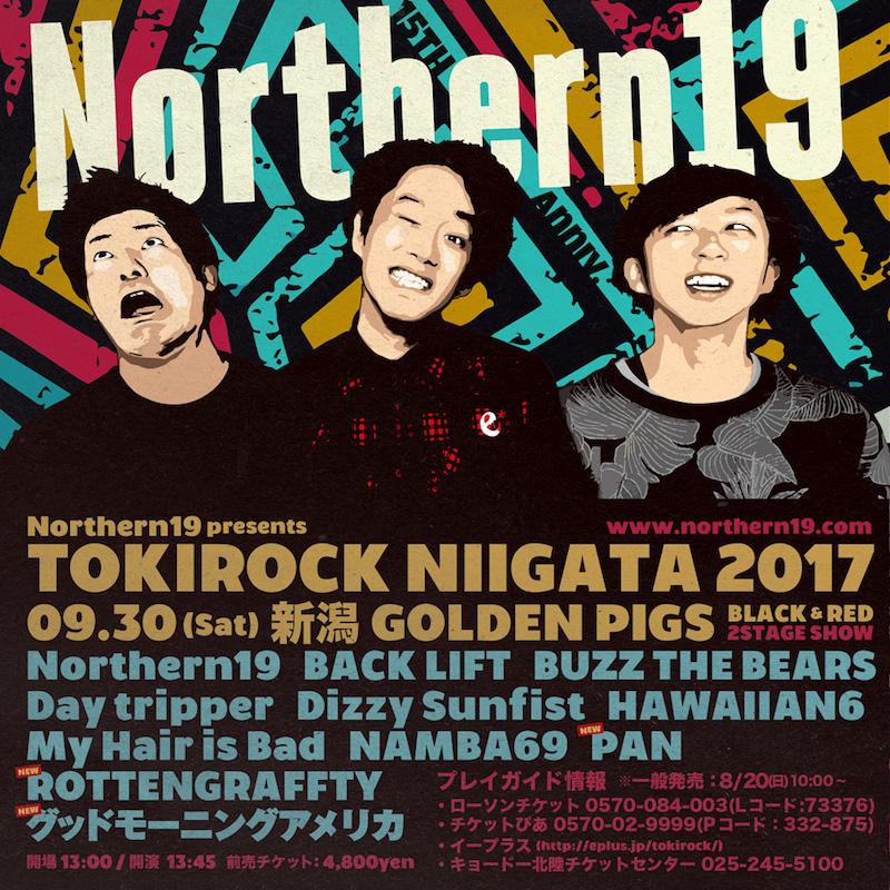 Northern19 presents TOKI ROCK NIIGATA 2017最終ゲストにROTTENGRAFFTY、グッドモーニングアメリカ、PANの3バンドの出演決定!