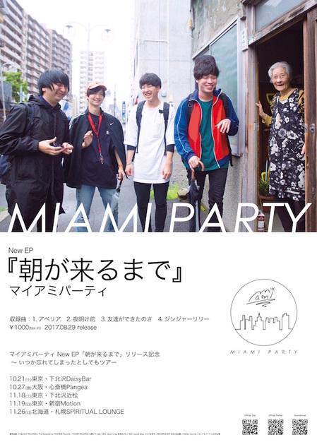 マイアミパーティ_Poster.jpg