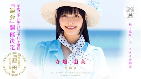 170930_yukai_banner_2.jpg
