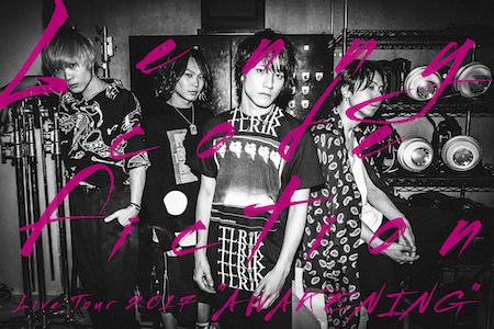 Lenny code fiction ツアーファイルに恵比寿リキッドルーム公演を発表!更に新アーティスト写真も公開!