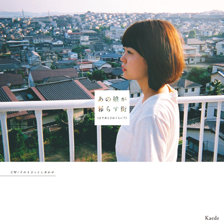 kaede_anokogakurasumachi_web_s.jpg