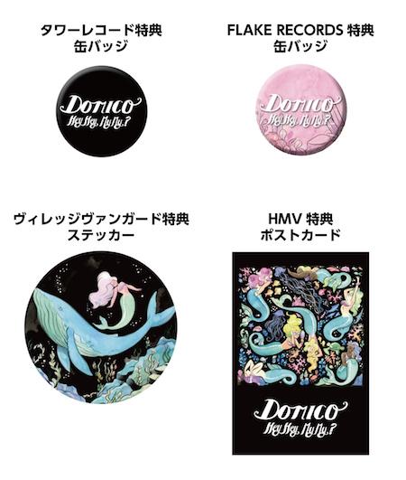 ドミコheymyレコード店舗別特典画像.jpg