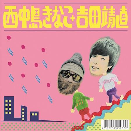 西中島きなこ+吉田靖直ジャケット.jpg