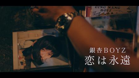 銀杏BOYZ 三ヶ月連続シングル 第三弾「恋は永遠」ミュージックビデオ公開。監督、脚本は三浦大輔が担当。