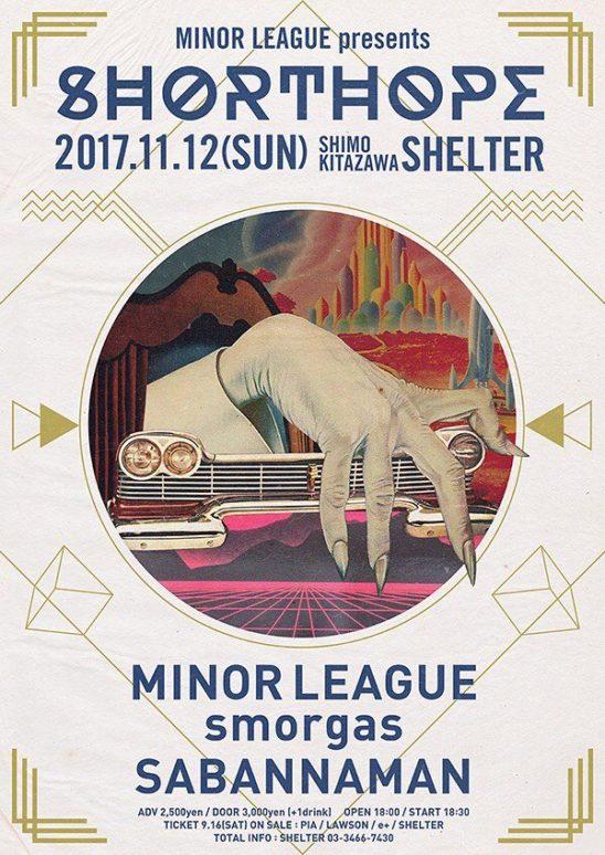 11月12日下北沢SHELTERにてMINOR LEAGUE、SMORGAS、SABANNAMANの3マン!