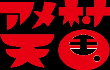 アメ天新ロゴ.png