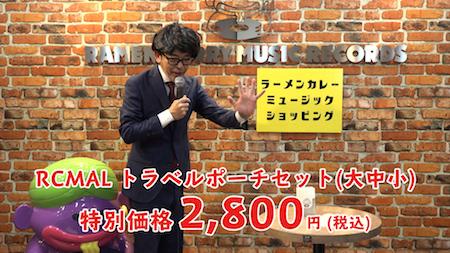 ラーメンカレーミュージックショッピング_キャプチャー画像1.jpg