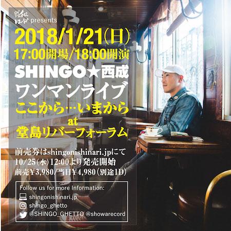 20180121_SHINGO★西成_ONEMAN LIVE_S.jpg