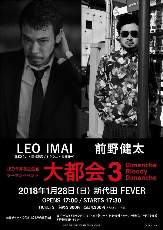 「LEO IMAI × 前野健太」ツーマンイベントを1月に開催発表!