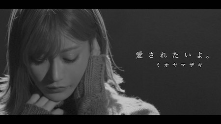 ミオヤマザキの新曲MVに、明日花キララが出演!! 大きな共感を呼ぶ映像作品が完成。