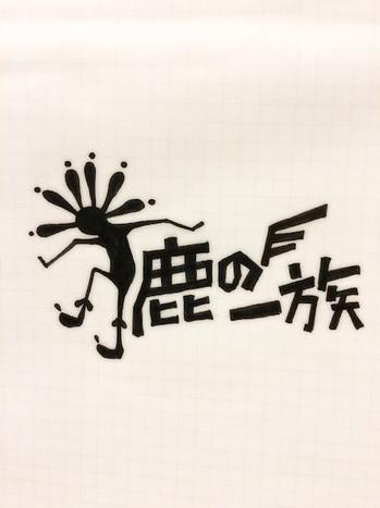 shika_no_ichizoku.jpeg