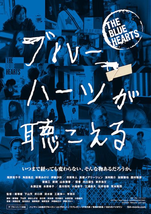 ザ・ブルーハーツの名曲が映画になった!超豪華キャストと人気クリエイターのコラボレーションで贈る映画『ブルーハーツが聴こえる』、豪華版ブルーレイとDVD発売決定!