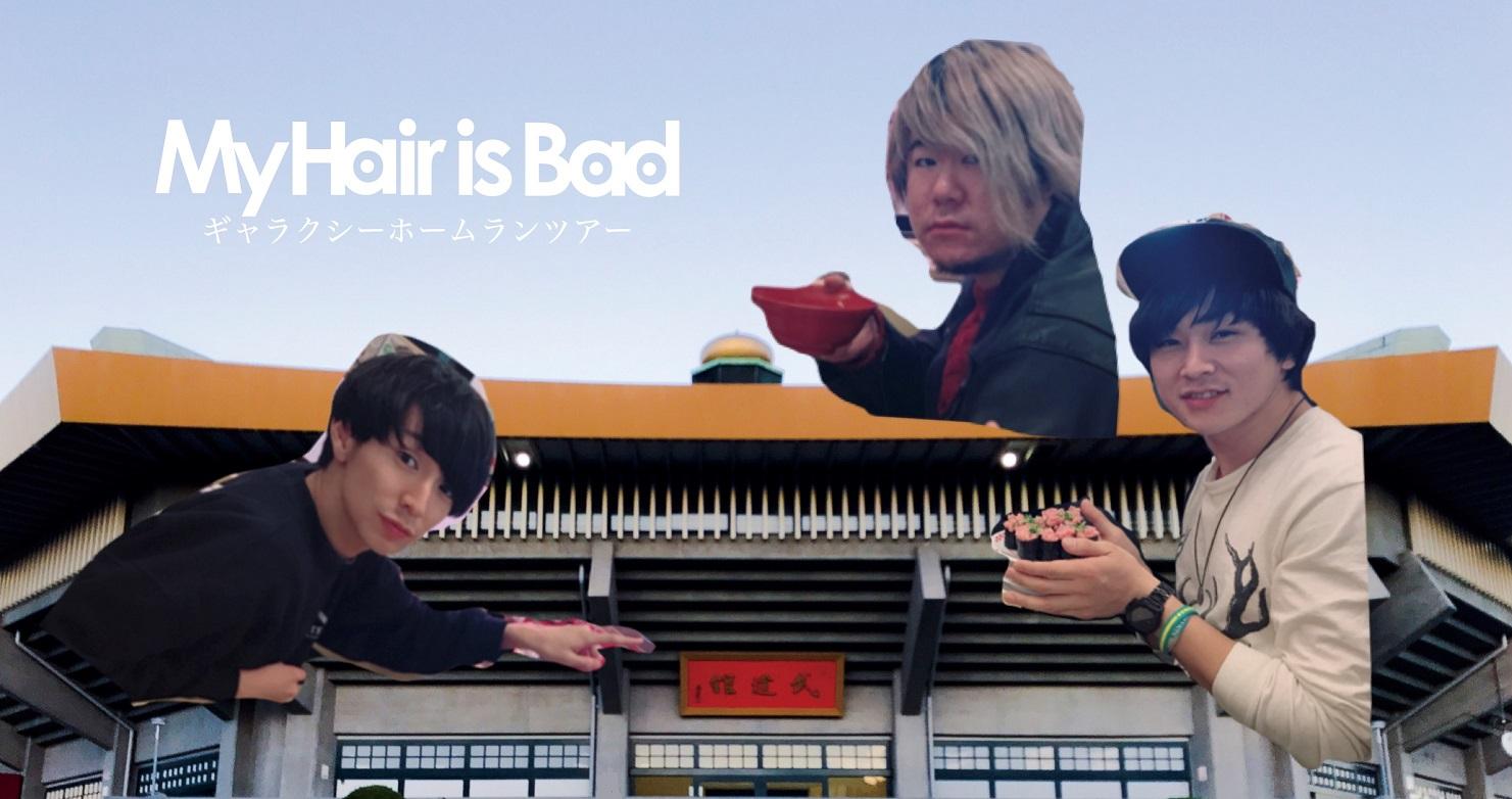 My Hair is Bad、「ギャラクシーホームランツアー」の会場が明らかに!東京公演は、日本武道館2Days