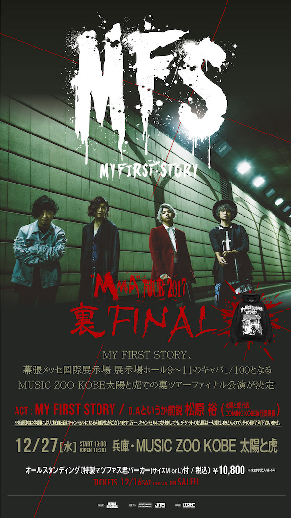 MY FIRST STORY「MMA TOUR 2017」裏ファイナル開催決定!!