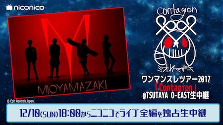 告知画像_ミオヤマザキ1210.jpg