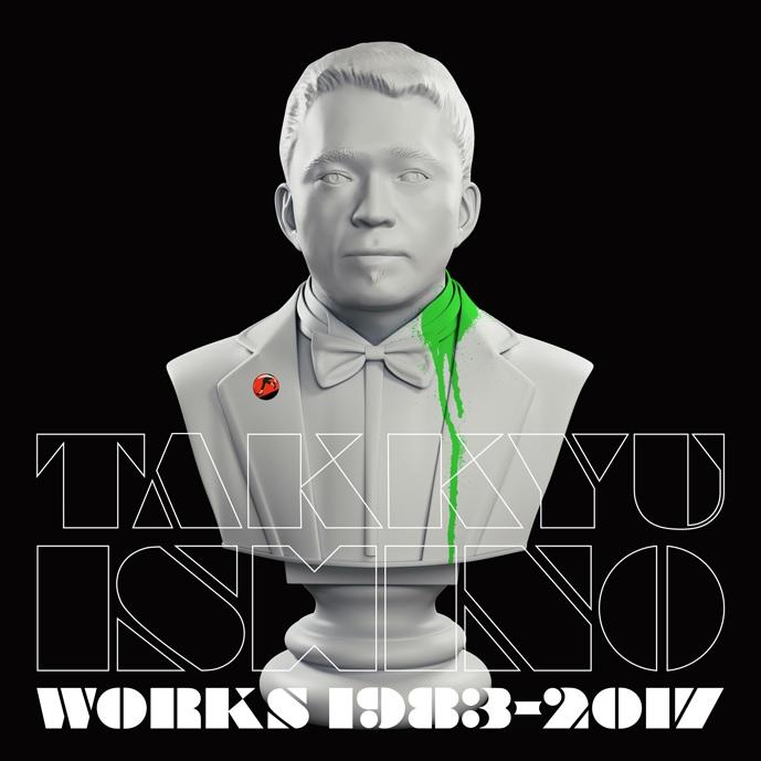 石野卓球、過去35年間のCD8枚組・102曲入りWORKS集『Takkyu Ishino Works 1983〜2017』の発売日変更&トラックリスト決定!