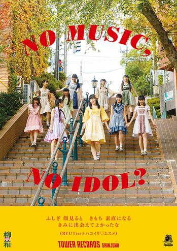 「NO MUSIC, NO IDOL?」柳♡箱(RYUTistとハコイリ♡ムスメ).jpg