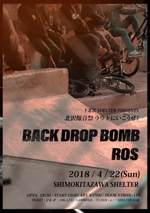 2018年4月22日(日曜日) に下北沢SHELTERの主催イベントでROS VS BACK DROP BOMB のミクスチャーロック対決の2マンイベントが決定!