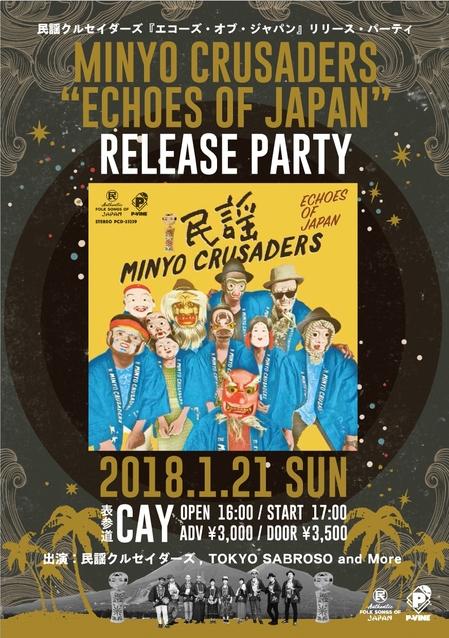 20180121_minyo_omote.jpg