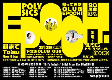 CLUB EPOCH!_flyer隕区悽.jpg