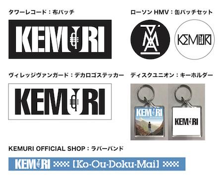 KEMURI ALBUM 購入者特典.jpg