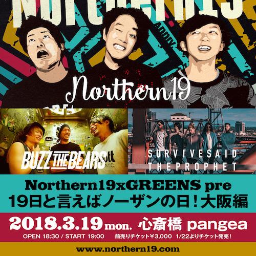 Northern19、ノーザンの日企画大阪編開催決定!