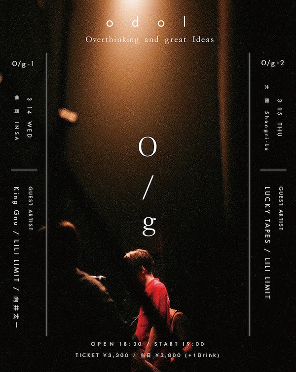 odol、自主企画ライブシリーズ