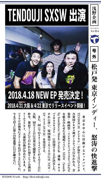 tendouji_新聞.jpg