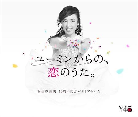 ユーミンからの恋のうた0213web-thumb-450x383-93514.jpg