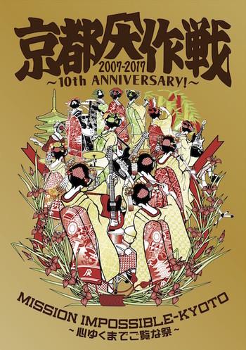 京都大作戦映像ジャケ写(DVD2IN1).jpg