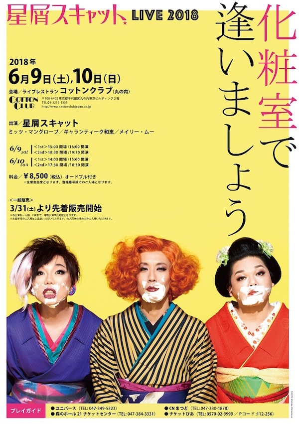 星屑スキャット待望の1stアルバムリリース決定!リリー・フランキー作詞「新宿シャンソン」初収録&発売記念ライブも決定!