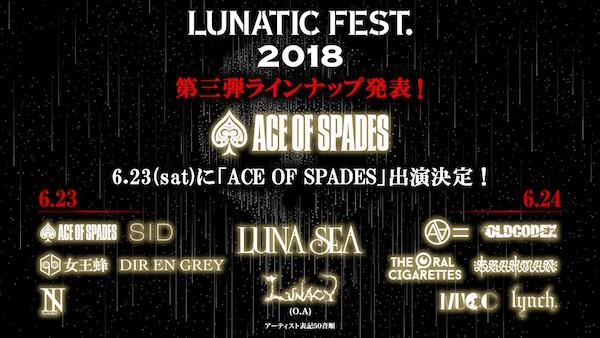 LUNA SEA 「LUNATIC FEST. 2018」第三弾アーティスト発表!「ACE OF SPADES」登場!