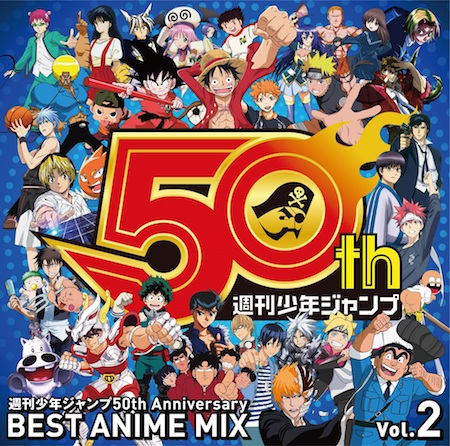 jump50th_anime_H1_0214_small.jpg