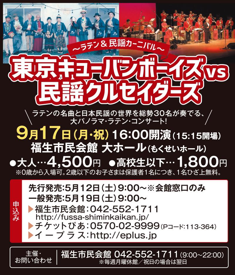 民謡クルセイダーズが伝説のラテンバンド、東京キューバンボーイズと共演!