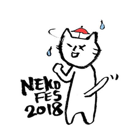 ネコフェス2018 注目の第二弾出演者発表&第2次チケット抽選販売開始 ! 21組のアーティストを追加発表!!