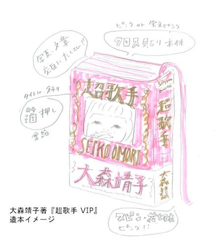 大森靖子、書き下ろしの初単著 単行本『超歌手』刊行決定!普及版の『超歌手』と豪華版の『超歌手 VIP』と2仕様!