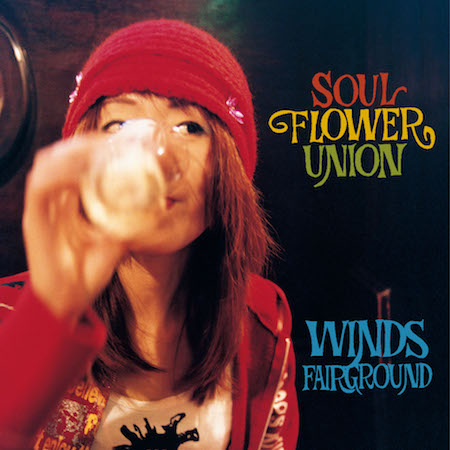 5-windsfairground.jpg
