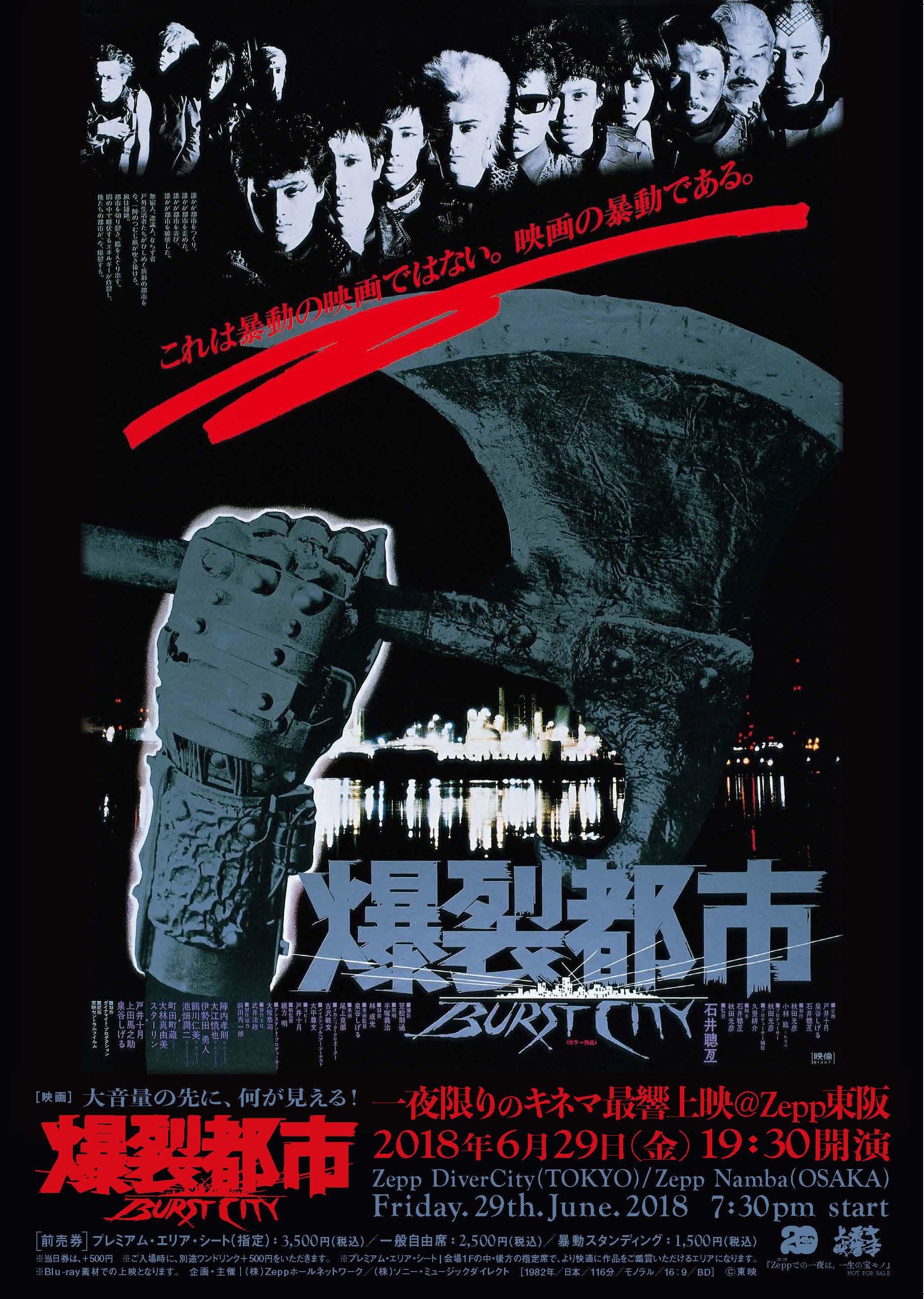 バトル・ロッカーズやマッド・スターリンのライブを疑似体験! 80'sカウンター・カルチャーの金字塔、映画『爆裂都市  BURST CITY』が東京と大阪で一夜限りの大音量上映決定!