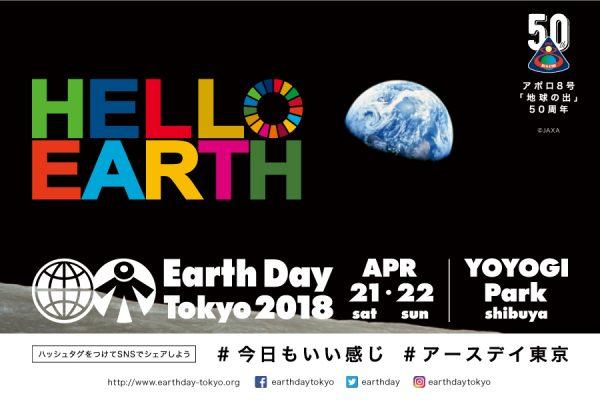 今週末にアースデイ東京2018開催。bird、あっこゴリラ、佐々木亮介などのフリーライブ、佐藤タイジの新プロジェクト「阿波踊りロック」の初披露も。