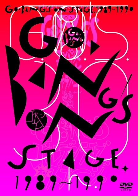 「GO-BANG'S ON STAGE 1989-1990」ジャケット写真.jpg